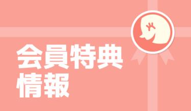 ★2021年6月のクーポン情報!
